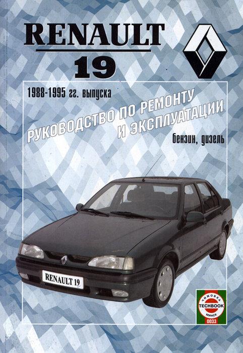 RENAULT 19 1988-1995 бензин / дизель Пособие по ремонту и эксплуатации