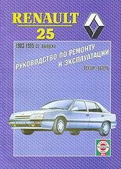 Книга RENAULT 25 (Рено 25) 1983-1995 бензин / дизель Пособие по ремонту и эксплуатации