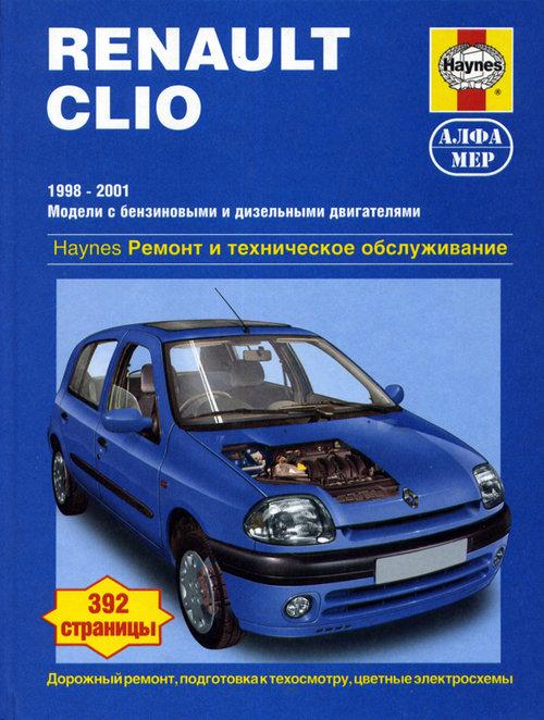 RENAULT CLIO 1998-2001 бензин / дизель Пособие по ремонту и эксплуатации