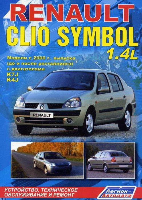 RENAULT CLIO SYMBOL с 2000-2008 бензин Пособие по ремонту и эксплуатации