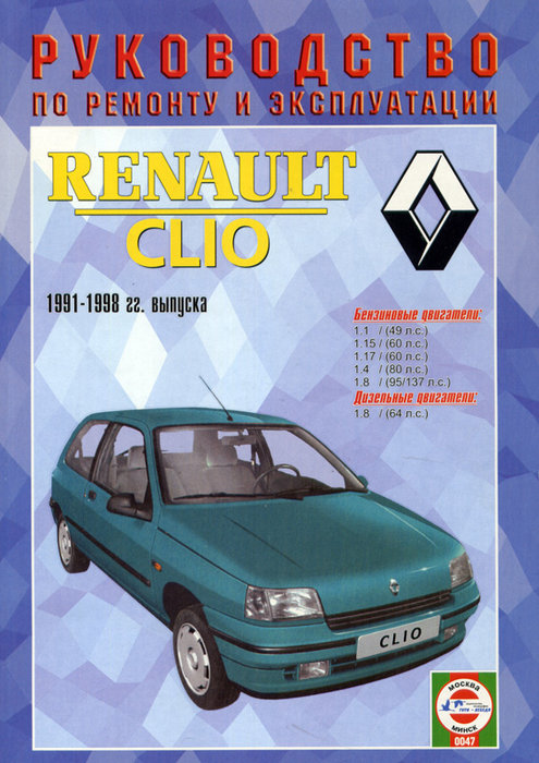 RENAULT CLIO 1991-1998 бензин / дизель Книга по ремонту и эксплуатации