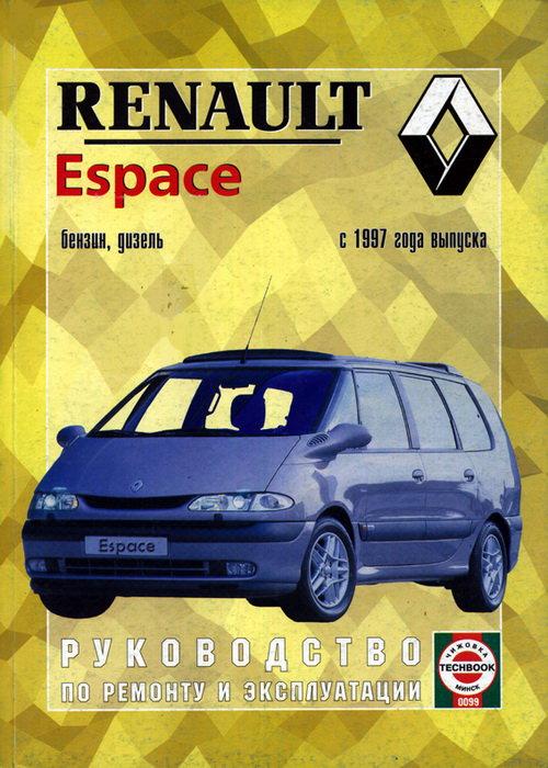 Инструкция RENAULT ESPACE (Рено Эспейс) с 1997 бензин / дизель Книга по ремонту и эксплуатации
