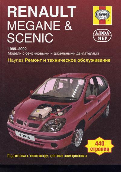 RENAULT MEGANE / SCENIC 1999-2002 бензин / дизель / турбодизель Книга по ремонту и эксплуатации