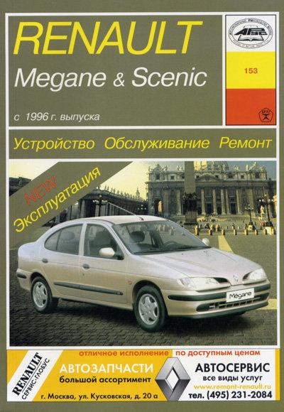 RENAULT MEGANE / SCENIC c 1996 бензин / дизель Пособие по ремонту и эксплуатации
