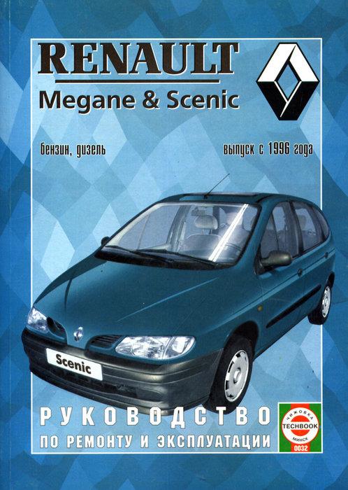 RENAULT MEGANE / SCENIC с 1996 бензин / дизель Книга по ремонту и эксплуатации