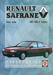 RENAULT SAFRANE 1992-1996 бензин / дизель Пособие по ремонту и эксплуатации