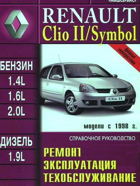 RENAULT SYMBOL / CLIO II c 1998 бензин / дизель Книга по ремонту и техобслуживанию