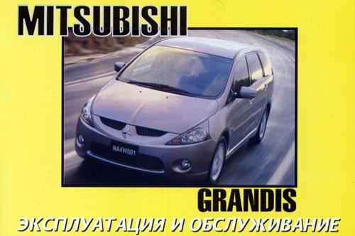 MITSUBISHI GRANDIS с 2003 Книга по эксплуатации и техническому обслуживанию