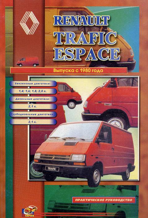 RENAULT TRAFIC / ESPACE c 1980 бензин / дизель Пособие по ремонту и обслуживанию