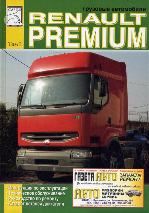 RENAULT PREMIUM том 1 Книга по ремонту и эксплуатации + Каталог запчастей