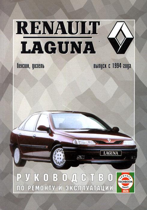 RENAULT LAGUNA с 1994 бензин / дизель Пособие по ремонту и эксплуатации
