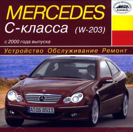 CD MERCEDES-BENZ C-класс (W203) с 2000