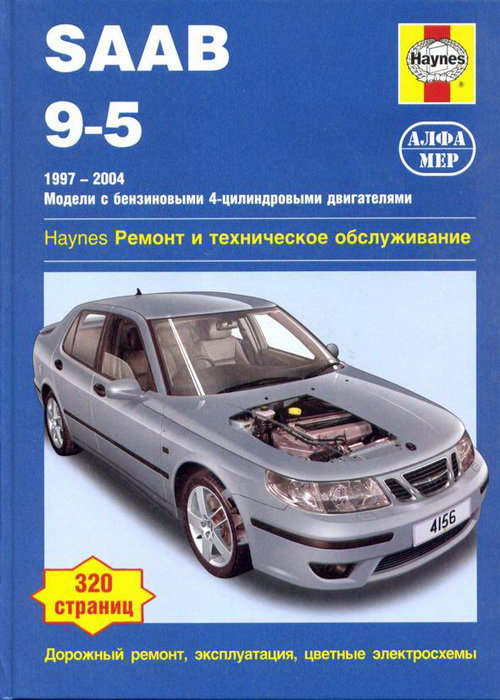 SAAB 9-5 1997-2004 бензин Пособие по ремонту и эксплуатации
