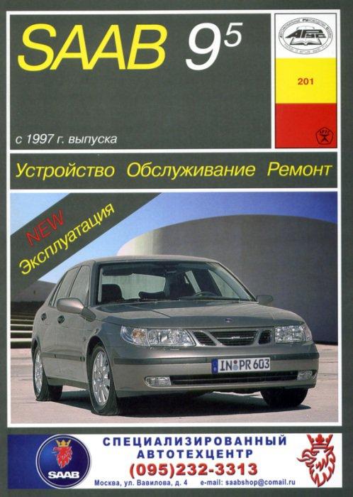 SAAB 9-5 с 1997 бензин / дизель Пособие по ремонту и эксплуатации
