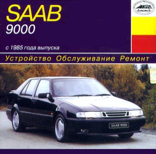 CD SAAB 9000 c 1985 бензин / дизель