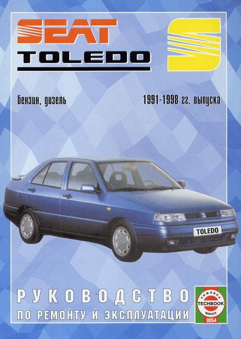 SEAT TOLEDO 1991-1998 бензин / дизель Пособие по ремонту и эксплуатации