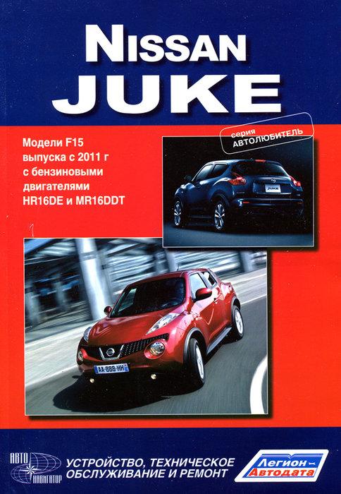 NISSAN JUKE с 2011 бензин Пособие по ремонту и эксплуатации