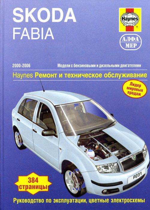 SKODA FABIA 2000-2006 бензин / дизель Пособие по ремонту и эксплуатации