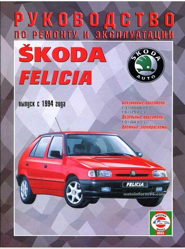 Руководство SKODA FELICIA (ШКОДА ФЕЛИЦИЯ) c 1994 бензин / дизель Книга по ремонту и эксплуатации