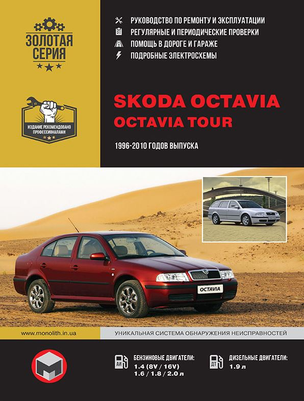 SKODA OCTAVIA / OCTAVIA TOUR (Шкода Октавиа, Шкода Октавиа Тур) 1996-2010 бензин / дизель Книга по ремонту и эксплуатации