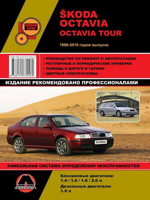 SKODA OCTAVIA / OCTAVIA TOUR 1996-2010 бензин / дизель Книга по ремонту и эксплуатации
