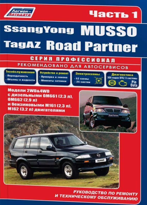 SSANG YONG MUSSO / TAGAZ ROAD PARTNER с 1994 и с 2000 бензин / дизель Пособие по ремонту и эксплуатации Том 1 и том 2
