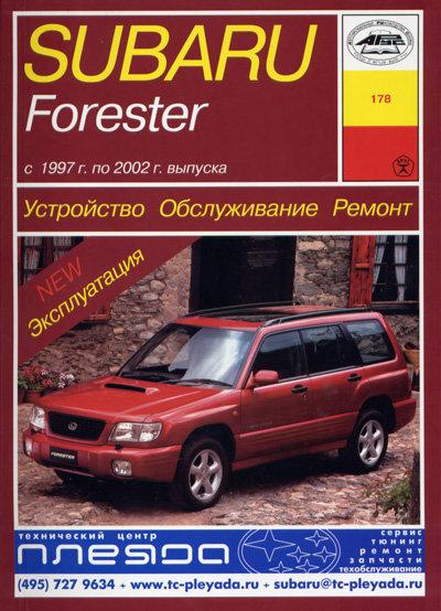 SUBARU FORESTER 1997-2002 бензин Пособие по ремонту и эксплуатации