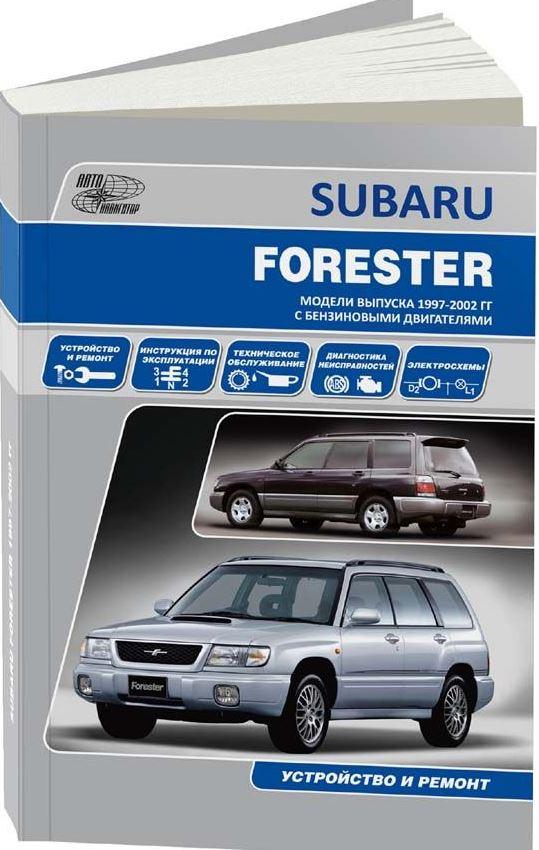 Инструкция SUBARU FORESTER (Субару Форестер) 1997-2002 бензин Пособие по ремонту и эксплуатации
