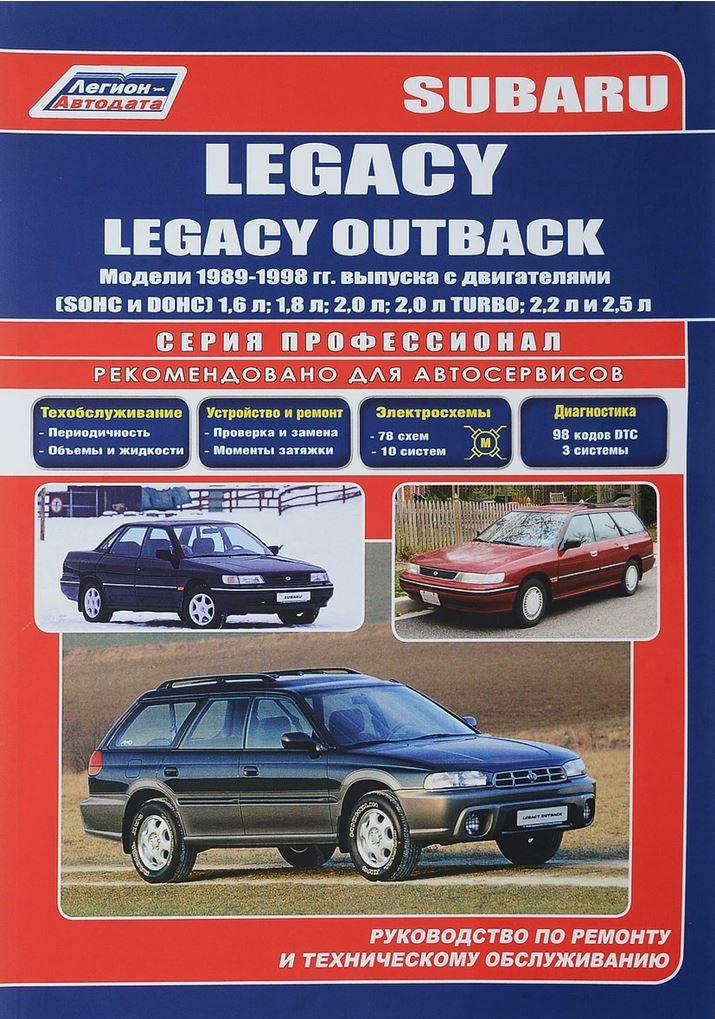 Книга SUBARU LEGACY / LEGACY OUTBACK (Субару Легаси) 1989-1998 бензин / дизель Пособие по ремонту и эксплуатации