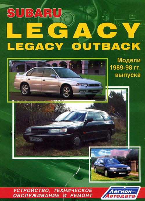 SUBARU LEGACY / LEGACY OUTBACK 1989-1998 бензин / дизель Книга по ремонту и эксплуатации