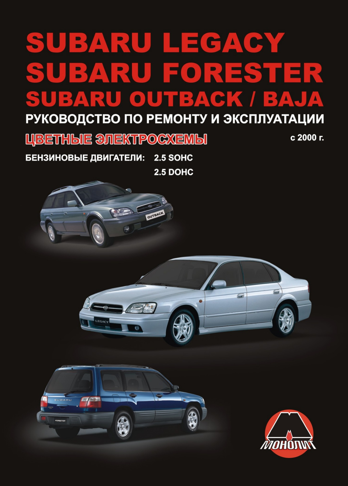 SUBARU LEGACY / LEGACY OUTBACK / FORESTER / BAJA с 2000 бензин Пособие по ремонту и эксплуатации