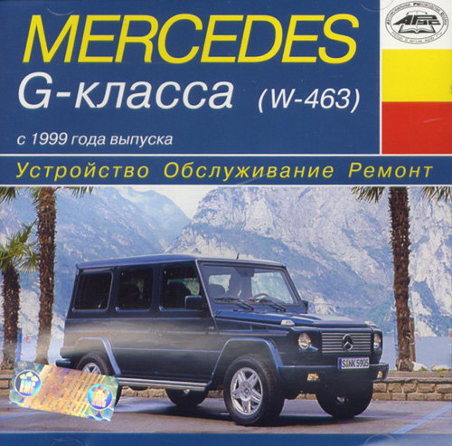 CD MERCEDES-BENZ G-класса W-463 с 1999 бензин / дизель