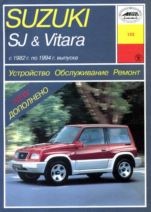 SUZUKI SJ / VITARA 1982-1994  бензин Пособие по ремонту и эксплуатации