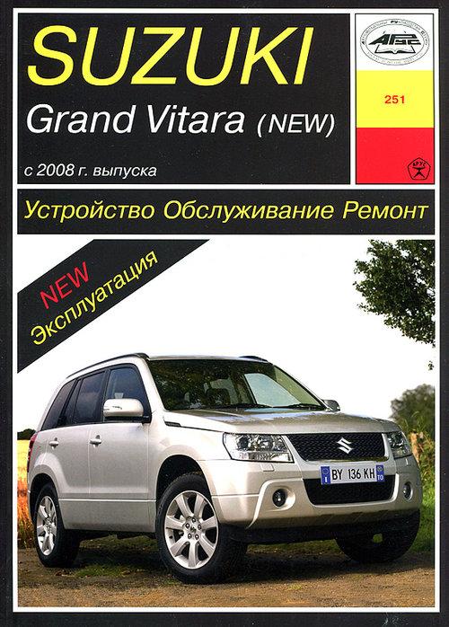 SUZUKI GRAND VITARA с 2008 бензин Пособие по ремонту и эксплуатации