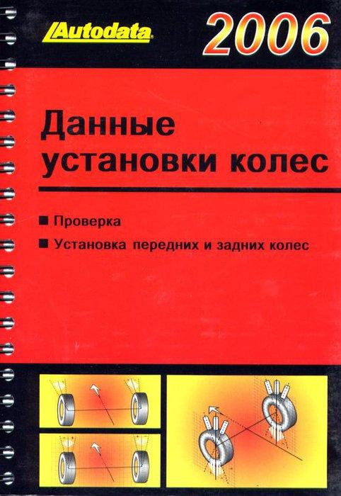 ДАННЫЕ УСТАНОВКИ КОЛЕС 2006 (1991-2006)