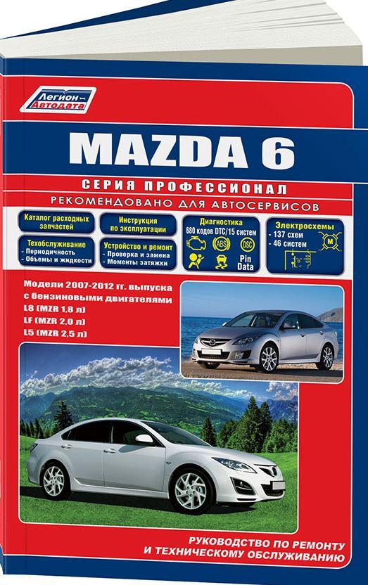 Руководство MAZDA 6 (Мазда 6) 2007-2012 бензин Книга по ремонту и эксплуатации + каталог расходных запчастей