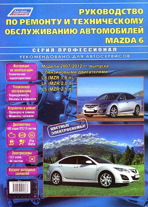 MAZDA 6 (Мазда 6) 2007-2012 бензин Руководство по ремонту и эксплуатации + каталог расходных запчастей