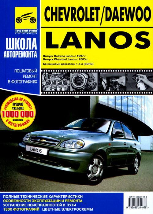 DAEWOO LANOS с 1997 бензин Руководство по ремонту и эксплуатации