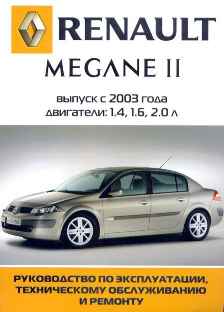 RENAULT MEGANE II с 2003 бензин Пособие по ремонту и эксплуатации