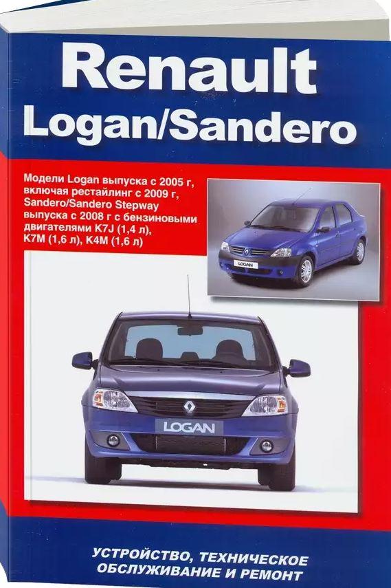 RENAULT LOGAN (Рено Логан) с 2005 и с 2009 бензин Руководство по ремонту и эксплуатации