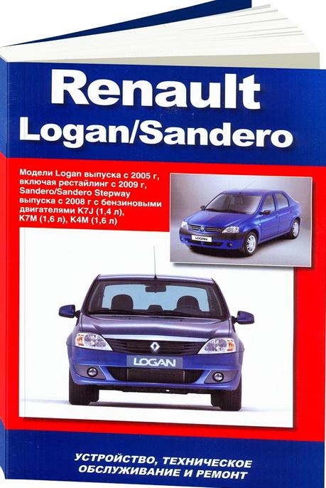 RENAULT SANDERO / SANDERO STEPWAY с 2008 бензин Руководство по ремонту и эксплуатации