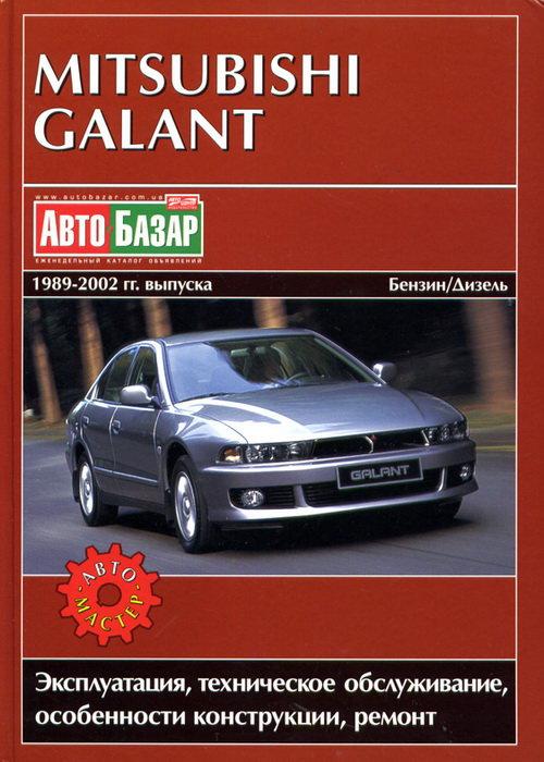 MITSUBISHI GALANT 1989-2002 бензин / дизель Пособие по ремонту и эксплуатации
