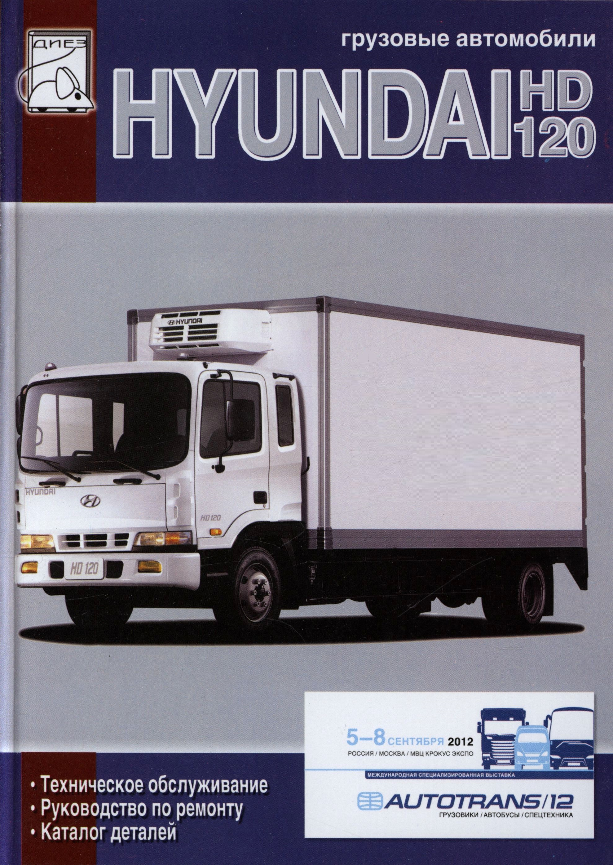 HYUNDAI HD 120 дизель Пособие по ремонту и эксплуатации + каталог запчастей