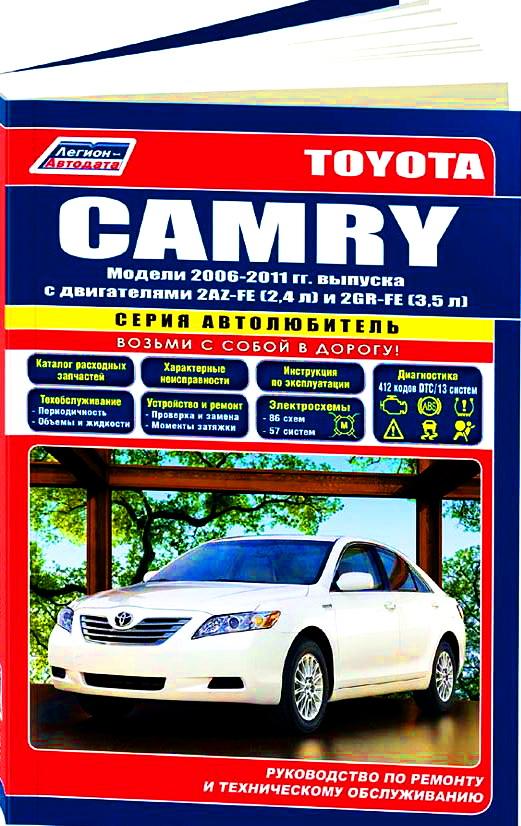 TOYOTA CAMRY с 2006 бензин Инструкция по ремонту и эксплуатации