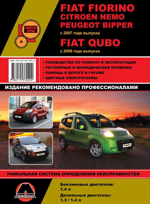 Руководство FIAT FIORINO (Фиат Фиорино) с 2007 бензин / дизель Книга по ремонту и эксплуатации