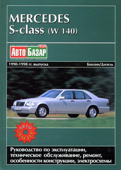 MERCEDES-BENZ S Класса (W140) 1990-1998 бензин / дизель Книга по ремонту и эксплуатации