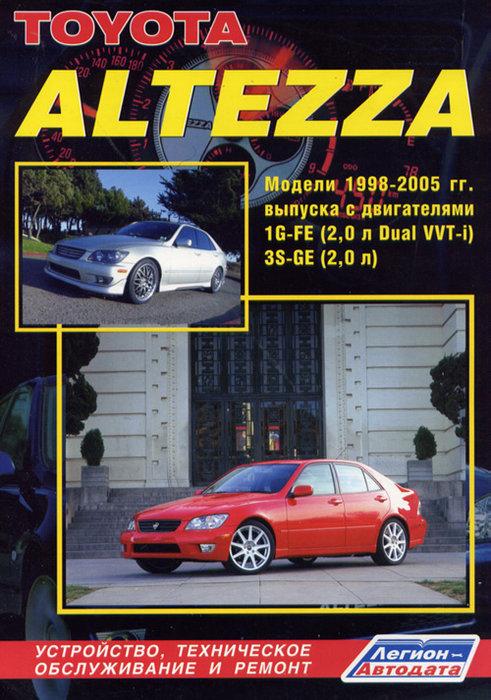 TOYOTA ALTEZZA / LEXUS IS200 1998-2005 бензин Пособие по ремонту и эксплуатации
