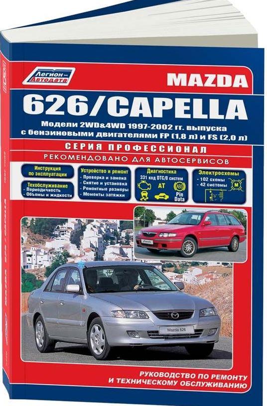 Книга MAZDA 626 / CAPELLA (Мазда 626) 1997-2002 бензин Пособие по ремонту и эксплуатации