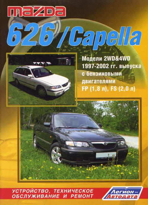 MAZDA 626 / CAPELLA 1997-2002 бензин Руководство по ремонту и эксплуатации