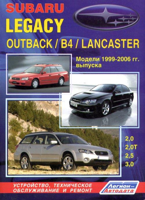 SUBARU LEGACY / OUTBACK / B4 / LANCASTER 1999-2006 бензин Пособие по ремонту и эксплуатации